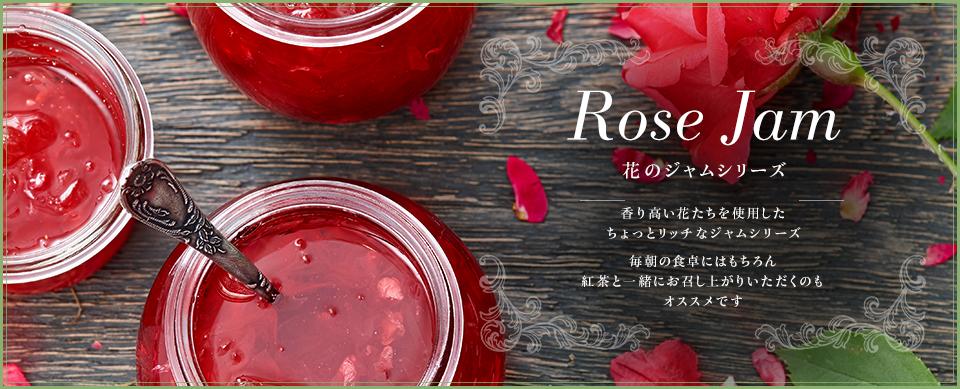 花のコンフィチュール・ローズジャム